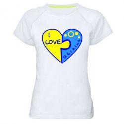 Женская спортивная футболка I love Ukraine пазлы - FatLine