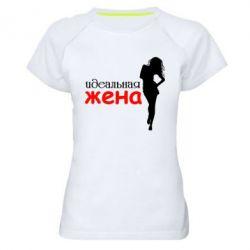 Женская спортивная футболка Идеальная жена - FatLine