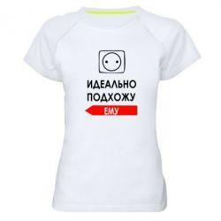 Жіноча спортивна футболка Ідеально підходжу йому - FatLine