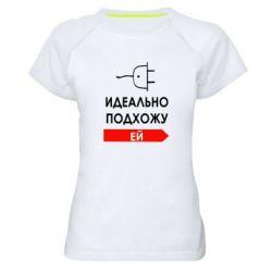 Жіноча спортивна футболка Ідеально підходжу їй - FatLine