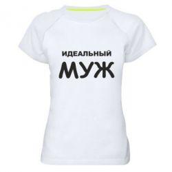 Жіноча спортивна футболка Ідеальний чоловік - FatLine