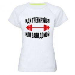 Женская спортивная футболка Иди тренеруйся или вали домой! - FatLine