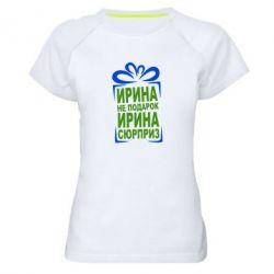 Женская спортивная футболка Ирина не подарок - FatLine