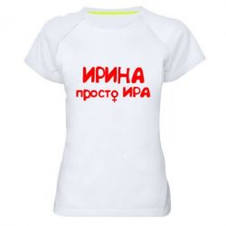 Женская спортивная футболка Ирина просто Ира - FatLine