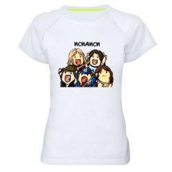Жіноча спортивна футболка Ісідісі