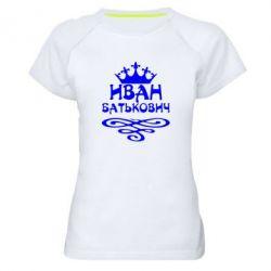 Женская спортивная футболка Иван Батькович - FatLine