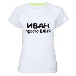 Женская спортивная футболка Иван просто Ваня - FatLine