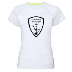 Женская спортивная футболка Кальянная инспекция - FatLine