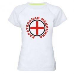 Женская спортивная футболка Карательная медицина лого - FatLine
