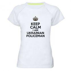 Женская спортивная футболка Keep Calm i am ukrainian policeman - FatLine