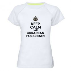 Жіноча спортивна футболка Keep Calm i am ukrainian policeman