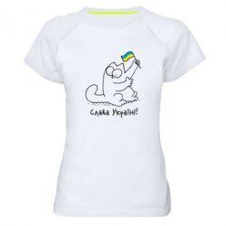 Женская спортивная футболка Кіт Слава Україні! - FatLine