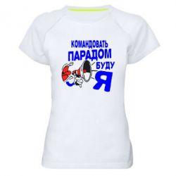 Женская спортивная футболка Командовать парадом буду я!