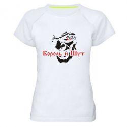 Женская спортивная футболка Король и Шут - FatLine