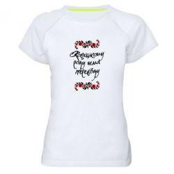 Женская спортивная футболка Козацькому роду нема переводу (з візерунками) - FatLine