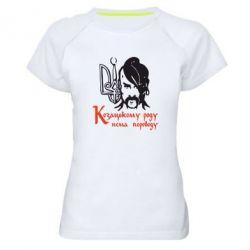 Женская спортивная футболка Козацькому роду - нема переводу! - FatLine