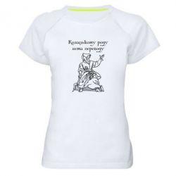 Женская спортивная футболка Козацькому роду - FatLine
