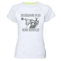 Женская спортивная футболка Козак з булавою - FatLine