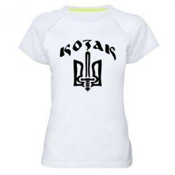 Женская спортивная футболка Козак з гербом - FatLine