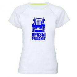 Женская спортивная футболка Кразы решают - FatLine