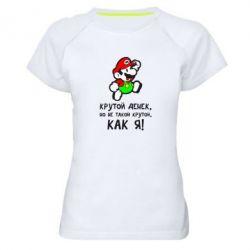 Женская спортивная футболка Крутой денёк, но не такой крутой, как я!