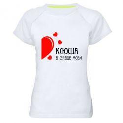 Женская спортивная футболка Ксюша в сердце моём - FatLine