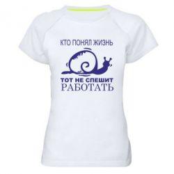 Женская спортивная футболка Кто понял жизнь, тот не спешит - FatLine