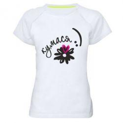 Женская спортивная футболка Кумася - FatLine