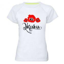 Женская спортивная футболка Квітуча Україна - FatLine