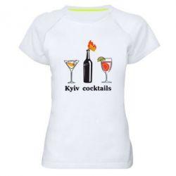 Женская спортивная футболка Kyiv Coctails - FatLine