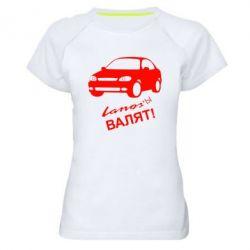 Женская спортивная футболка Ланосы валят! - FatLine