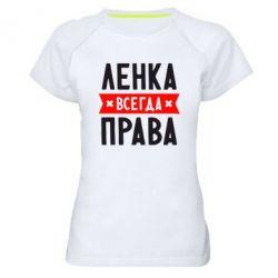Женская спортивная футболка Ленка всегда права - FatLine