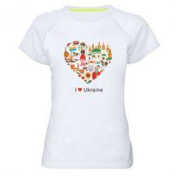 Женская спортивная футболка Love Ukraine Hurt - FatLine
