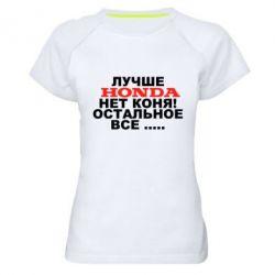 Женская спортивная футболка Лучше Honda нет коня! - FatLine