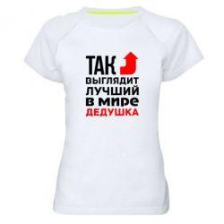 Женская спортивная футболка Лучший дедушка - FatLine