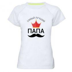 Женская спортивная футболка Лучший папа - FatLine