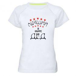 Женская спортивная футболка Лучший в Мире дед! - FatLine