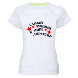 Женская спортивная футболка Лучший в мире директор - FatLine