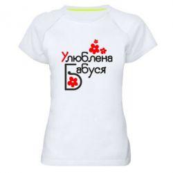 Женская спортивная футболка Любимая бабушка