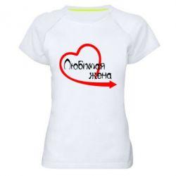 Женская спортивная футболка Любимая жена - FatLine