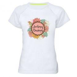 Женская спортивная футболка Любимому Доктору - FatLine