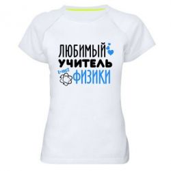 Женская спортивная футболка Любимый учитель физики - FatLine