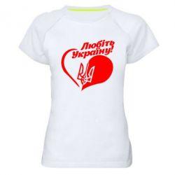 Женская спортивная футболка Любіть Україну - FatLine
