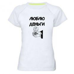 Женская спортивная футболка Люблю деньги - FatLine