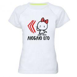 Женская спортивная футболка Люблю его Girl - FatLine