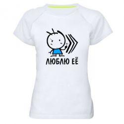 Женская спортивная футболка Люблю её Boy