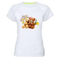Женская спортивная футболка Люблю Мамулю