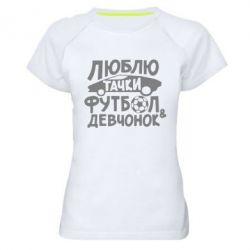 Женская спортивная футболка Люблю тачки, футбол и девченок! - FatLine