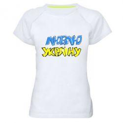 Женская спортивная футболка Люблю Україну - FatLine