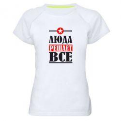 Женская спортивная футболка Люда решает все - FatLine